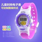 兒童手表 男孩女孩寶寶玩具電子手表小孩男童運動手表0-5歲【快速出貨八五鉅惠】