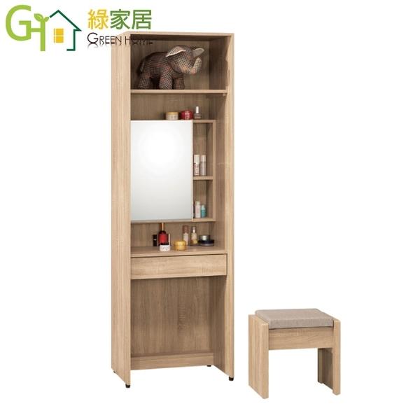 【綠家居】莎吉亞 現代2尺鏡面衣櫃/收納櫃(含化妝椅)
