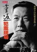 (二手書)神探李昌鈺破案實錄 3 重返犯案現場