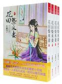 花田柴米妻:套書(1-4卷完)