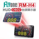 FLYone RM-H4 HUD OBD2 抬頭顯示器【FLYone泓愷】