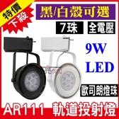 【一年保固】德國歐司朗晶片 LED軌道燈 9W7珠 碗公型 AR111 軌道燈投射燈【奇亮科技】含稅