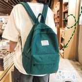 後背包ins風書包韓版學生少女帆布時尚背包【奇趣小屋】
