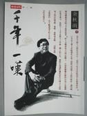 【書寶二手書T1/短篇_KGK】千年一嘆_原價400_余秋雨