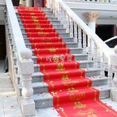 红地毯婚礼 婚慶結婚一次性紅色進門地毯婚禮布置樓梯裝飾道具創意紅地墊路引 珍妮寶貝