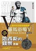 二手書《The Roman Beach (5) Limited Edition (Boxed) (Traditional Chinese Edition)》 R2Y ISBN:9750307240