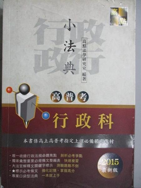 【書寶二手書T1/進修考試_MOP】高普考行政科小法典_2014年