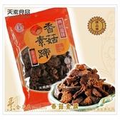 【天素】香菇素蹄 200g / 包 (蛋素食)