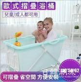 泡澡桶  成人可折疊浴缸塑料家用沐浴盆全身加厚恒溫便攜洗澡桶