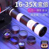 手機鏡頭通用單反長焦望遠鏡16-35X演唱會高清光學變焦攝像頭廣角 時尚教主
