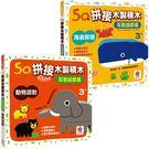 5Q木製積木互動遊戲書:《動物派對》+《海底探險》