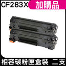 HP CF283X 83X 黑色 相容碳粉匣 盒裝x2