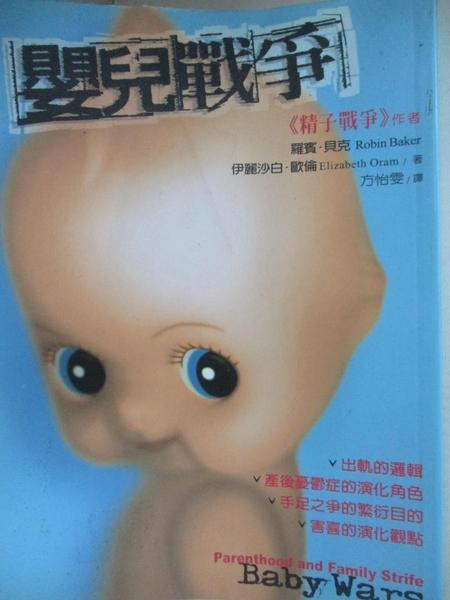 【書寶二手書T1/家庭_C84】嬰兒戰爭_方怡雯, 羅賓貝克