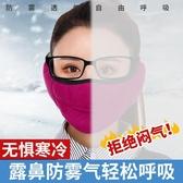 口罩女冬季天防寒風保暖透氣護耳罩加厚騎行防塵可清洗男士口造罩 钱夫人