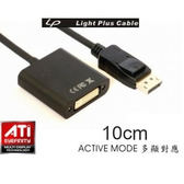 LPC-1503 AMD(ATI) DISPLAYPORT(公) TO DVI(母) 轉接器