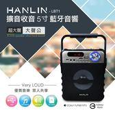 【全館折扣】 手提式 大聲公 藍芽音響 HANLIN01LBT1 擴音收音5寸藍芽音響 收音機 藍芽音箱