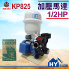 木川泵浦 KP825 家用加壓馬達。抽水...
