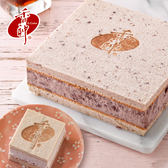 【香帥蛋糕】芋冰磚 6 吋▶哥倆好▶紅豆冰磚新登場.沁涼兩入冰磚組$699免運
