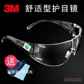 3M超輕防霧護目鏡防沖擊勞保防風沙防紫外線男女戶外騎行防護眼鏡