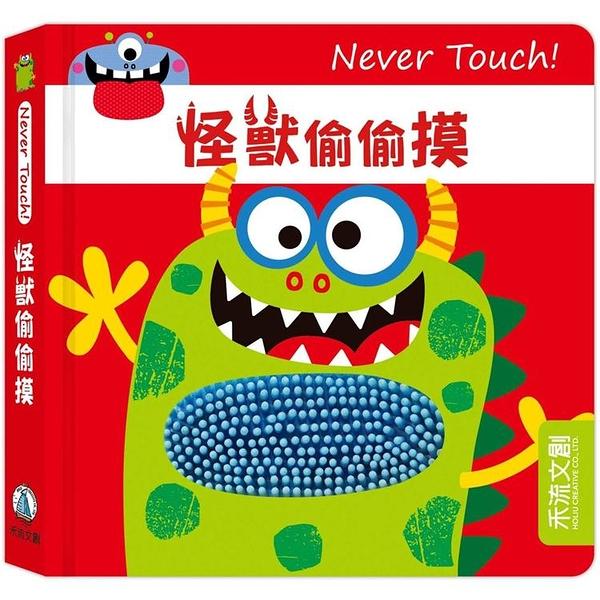 Never Touch!怪獸偷偷摸
