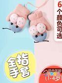 新款兒童手套冬季男童女童可愛卡通手套寶寶刷毛保暖連指掛脖手套