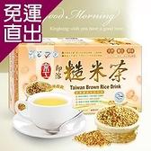 京工 即溶糙米茶 10g*30包【免運直出】
