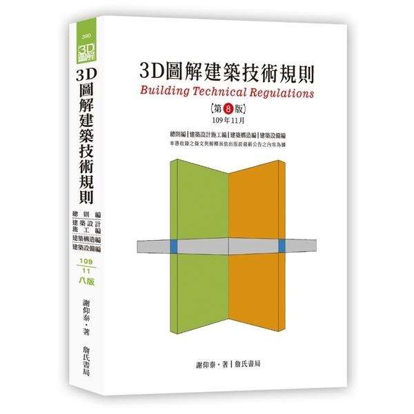 3D圖解建築技術規則(8版)