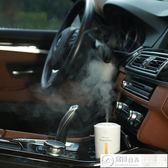 空氣淨化器 車載加濕器香薰精油噴霧空氣凈化器消除異味汽車內用迷你氧吧 居優佳品