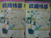 【書寶二手書T5/漫畫書_LPI】琉璃情夢_1&2集合售