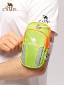 特惠手機臂包戶外跑步手機臂包手機袋男女款通用運動臂套手臂帶防水手腕包
