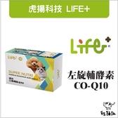 LIFE+虎揚[護心CO-Q10,40粒]