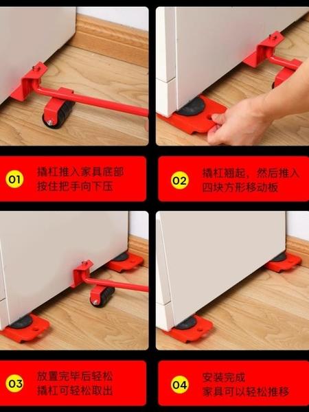 搬家神器 千斤頂底座萬向節帶滑輪多功能家用冰箱移床家具餐桌工具轉運手工 解憂