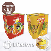 ﹝一百份水果軟糖罐﹞正版 軟糖 水果軟糖 芒果味 LOT100 馬來西亞〖LifeTime一生流行館〗