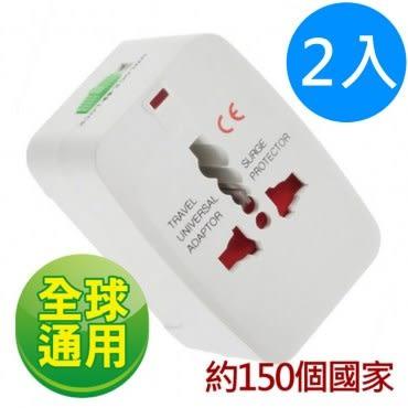 【全球通】萬能旅行插頭轉換器 轉接頭(2入組)