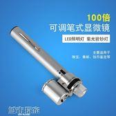顯微鏡 博視樂100倍可調筆式帶燈帶驗鈔顯微鏡9883 帶光源LED放大鏡  MKS阿薩布魯