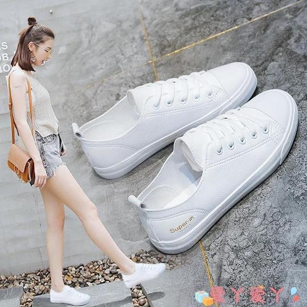 小白鞋2021年春秋季爆款軟皮小白鞋女鞋子新款百搭平底白鞋夏季薄款板鞋 愛丫 免運