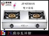❤PK廚浴生活館 ❤高雄喜特麗瓦斯爐 JT-GT201S 雙口檯爐 不鏽鋼 銅合金大爐頭 日本熱電偶 台爐