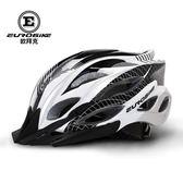 歐拜克騎行抗震防摔腳踏車頭盔一體成型公路山地 男女裝備安全帽【一條街】