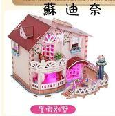 3D立體拼圖兒童益智女孩玩具diy房子
