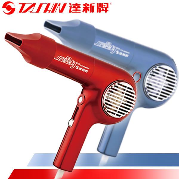 快速出貨★達新牌專業吹風機 單支 (TS-1280A)
