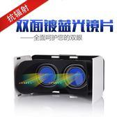 【海文VR】折疊vr眼鏡藍光虛擬現實3d眼睛手機頭號玩家一體機rv js1136『科炫3C』