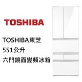【南紡購物中心】TOSHIBA東芝 551公升六門鏡面變頻冰箱 GR-ZP550TFW(UW)