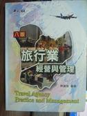 【書寶二手書T4/大學商學_PIR】(八版)旅行業經營與管理_陳嘉隆