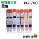 【相容墨水匣】Canon PGI-750...