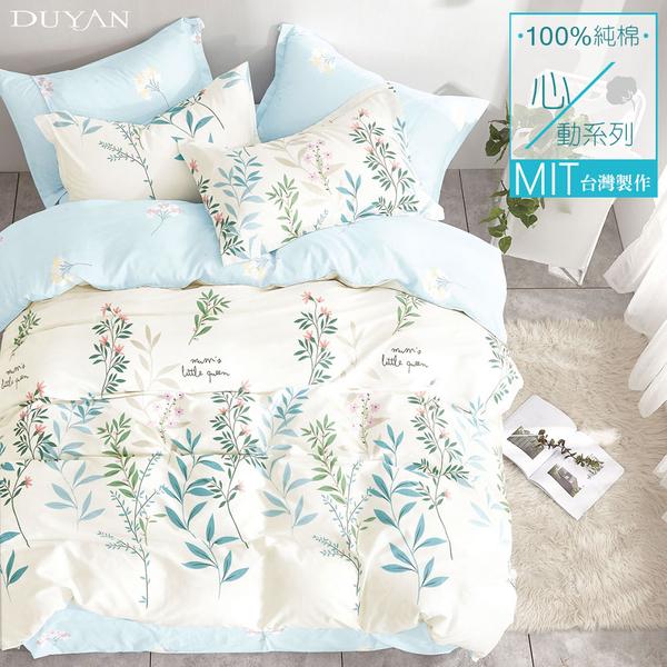 《DUYAN竹漾》100%精梳純棉雙人加大四件式舖棉兩用被床包組-檸檬馬鞭草