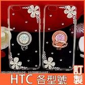 HTC Desire21 20 pro U20 5G U19e U12+ life 19s 19+ 花瓣鑽支架 水鑽殼 手機殼 訂製
