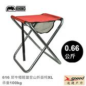 【速捷戶外】RHINO 犀牛 616 犀牛極輕量登山折疊椅XL ,野餐椅,露營椅,折疊椅,童軍椅
