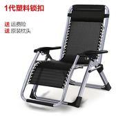 耐樸折疊椅子午休躺椅沙灘椅午睡椅辦公室單人靠椅陽臺休閒逍遙椅