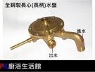 ❤PK廚浴生活館 ❤高雄熱水器零件 維修 全銅製長柄(長心)水盤組/適用適合長柄水盤的熱水器