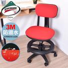 兒童椅 成長椅 學習椅 3M防潑水兒童椅/電腦椅(附腳踏圈) 凱堡家居 【A08061】
